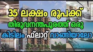 Luxury Flat for sale 35 Lakh only | Trivandrum Kerala| Low budget Flat| Swimmin Pool, Gym etc