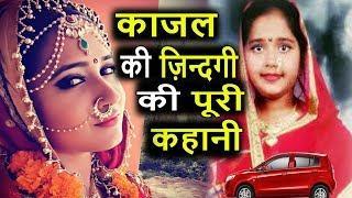 काजल राघवानी की ज़िन्दगी की असली कहानी क्या है। Kajal Raghwani Luxury Life Biography PB News