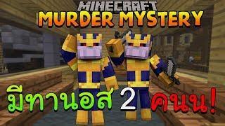 Minecraft Murder Mystery - เมื่อธานอส2คนบุกฆ่าชาวมายคราฟ Ft.KNCraZy