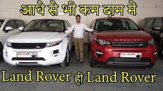 Land Rover Review in Hindi | Land Rover Pros and Cons | Range Rover Flying Car