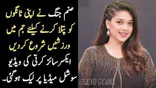 Sanam Jung Doing Workout at Gym for Lower Body Weight Loss