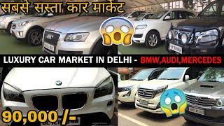 Luxury Second Hand Cars Market In Delhi | Audi | BMW | Jaguar | Mercedes | Range rover