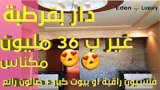 appartement à vendre meknes maroc eden luxury???????? شقة للبيع بقرطبة بمكناس المغرب