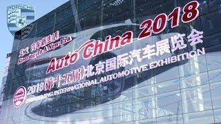 Auto China 2018 - Porsche