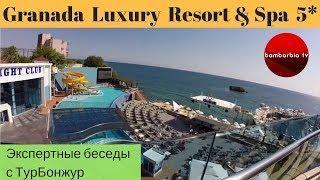 Granada Luxury Resort & Spa 5* (ТУРЦИЯ, Аланья) - обзор отеля | Экспертные беседы с ТурБонжур
