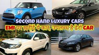 Second Hand Cars Market In Delhi | Luxury Cars on EMI Best Price | Audi | BMW | Mercedes | Delhi