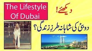 Dubai Lifestyle | The Lifestyle Of Dubai | The Luxury Lifestyle Of Dubai In Urdu/Hindi