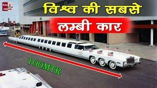Top Longest Luxury Car In the World!!!  YOU MUST SEE..देखें विडियो