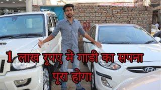Second hand cars starting from 1 lakh only || pre owned cars hidden market in delhi || MV