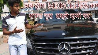Super Luxury Cars at Cheapest Price || Mercedes ML350 CDI 4Matic || Preowned luxury SUV Cars || MV