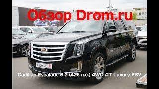Cadillac Escalade 2018 6.2 (426 л.с.) 4WD AT Luxury ESV - видеообзор