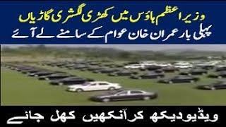 Expensive Luxury Cars Inside Prime Minister House