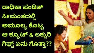 #Amoolya Gave Luxury Gift To #Radhika Pandit | #Radhika Pandit Baby Shower Gifts | Kannada Duniya