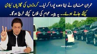 Pakistan Prime Minister Expensive Vehicles Going For Auction - PTI Imran Khan Latest Videos