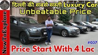 Used Pre owned Luxury Car 4lac Onward | Hidden Used Car Market Delhi | Faith Cord | NewToExplore
