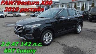 FAW Besturn X80 2.0 AT 142 л.с. 6AT Luxury 2019 рестайл  добротный китайский кроссовер SUV в топе