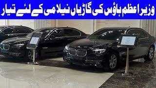 Wazeer E Azam House Ki Luxury Gariyaan Nilami Kay Liye Tiyaar | Dunya News