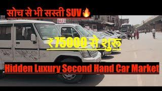 सस्ती सस्ती SUV गाड़िया | Hidden Second Hand Car Market | Cheapest Suv Luxury Cars In Varanasi